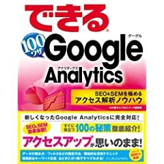 できる100ワザ Google Analytics SEO & SEM を極めるアクセス解析ノウハウ (大型本) 大内 範行 (著), できるシリーズ編集部 (著)