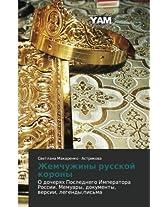 Zhemchuzhiny russkoy korony: O docheryakh Poslednego Imperatora Rossii. Memuary, dokumenty, versii, legendy,pis'ma