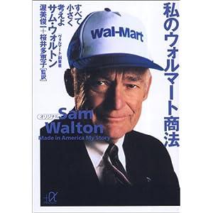 ウォルマート/世界一の巨大スーパーの闇の画像