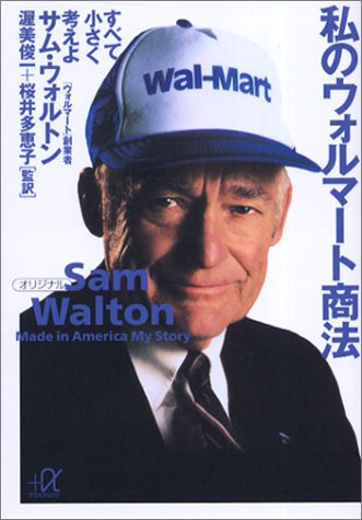 サム・ウォルトン