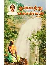 Iyyaindhu Mahangal Part 2