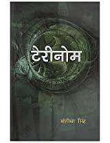 Jagriti Publication Terinom Book