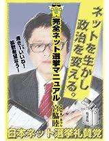 Kanzen Netto Senkyo manyuaru