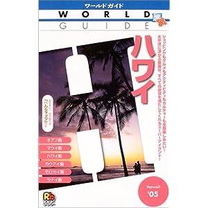 ハワイ〈'05〉 (ワールドガイド—太平洋)