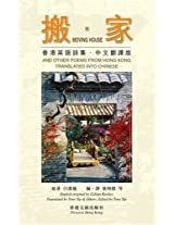 Moving House and Other Poems from Hong Kong: Chinese Translation of Original English Title of the Same Name with Additional Content: 1