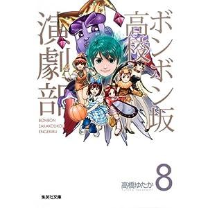 ボンボン坂高校演劇部 8