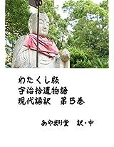 Uji Shui Monogatari 05