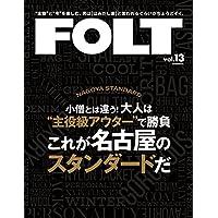 FOLT 2016年Vol.13 小さい表紙画像