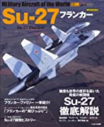 Su-27 フランカー (世界の名機シリーズ)