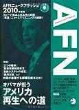 AFNニュースフラッシュ 2010度版 ([CD+テキスト]) [単行本]