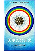 tenshi no namae: the name of the angel