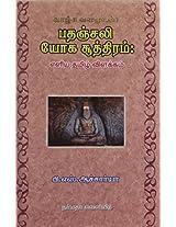 Pathanjali Yoga Suthiram: Eliya Tamizh Vilakkam