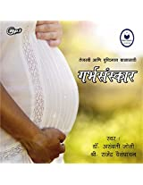 Garbh Sanskaar (Set of 2 cd's)
