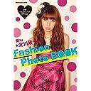 映画『パラダイス・キス』official 紫 by 北川景子 Fashion Photo BOOK (祥伝社ムック) [ムック]