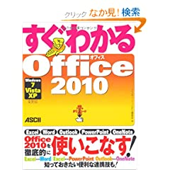�����킩�� Office 2010 Windows7/ Vista/ XP �S�Ή�