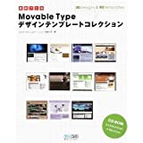 vZ Movable TypefUCev[gRNVGNXgR~jP[VY
