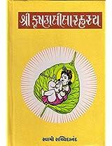 Shri Krishnalilarahasya