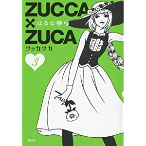 ZUCCA×ZUCA3巻の表紙