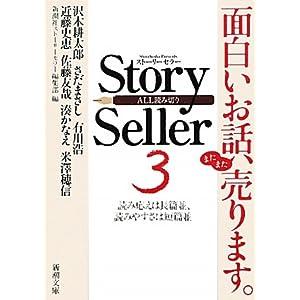 Story Seller〈3〉