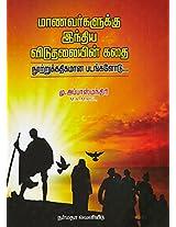 Maanavargalukku Indhiya Vidudhalaiyin Kathai