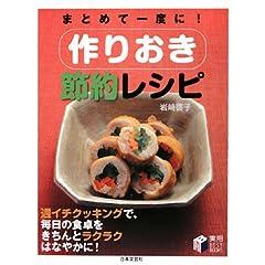 作りおき節約レシピ―まとめて一度に! (実用BEST BOOKS) (単行本) 岩崎 啓子 (著)