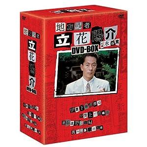 地方記者 立花陽介 DVD-BOX