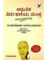 Fix Your Problem - The Tenali Raman Way