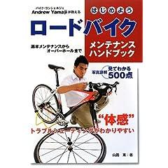 はじめようロードバイクメンテナンスハンドブック