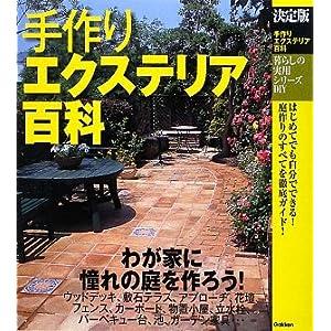 [本] 手作りエクステリア百科 決定版(暮らしの実用シリーズ DIY)(Gakken)
