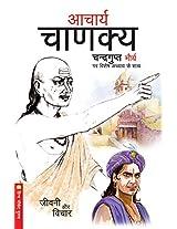 Acharya Chanakya: Chandragupt Maurya Par Vishesh Aadhya Ke Sath - Jeevan Aur Vichar