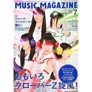MUSIC MAGAZINE (ミュージックマガジン) 2012年 07月号