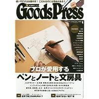 Goods Press 2017年4月号 小さい表紙画像