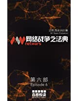 Netwars - The Code 6 (Chinese Edition): Thriller (Netwars - The Code (Chinese Edition))