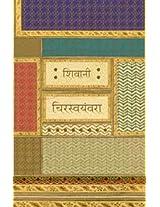 Chirswayamvara