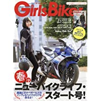 Girls Biker 2017年4月号 小さい表紙画像