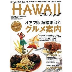 アロハエクスプレス (No.84) (Sony magazines deluxe)