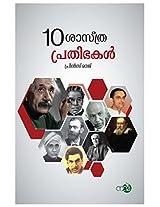 10 Sasthra Prathibhakal