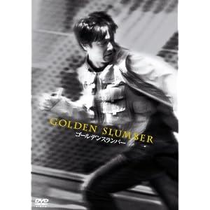 ゴールデンスランバーの画像