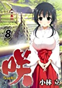 咲-Saki-(8) (ヤングガンガンコミックス)