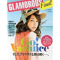 GLAMOROUS 2013年8月号 小さい表紙画像