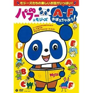 [DVD] 「パブー&モジーズ」A~Fおぼえちゃおう!