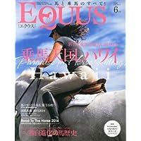 EQUUS 2014年6月号 小さい表紙画像
