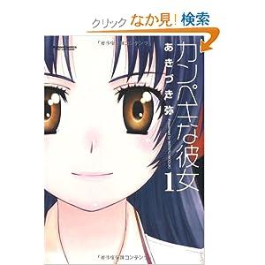 カンペキな彼女 第01-02巻(続) torrent