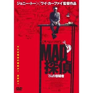 MAD探偵 7人の容疑者の画像