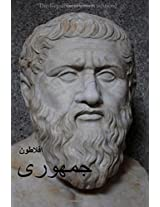 The Republic (Persian edition)