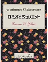 Romeo and Juliet 50 minutes Shakespeare
