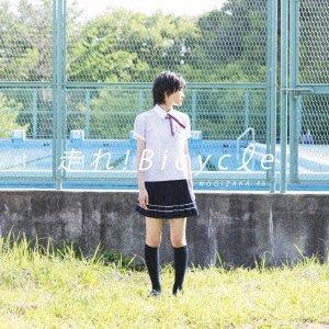 『走れ!Bicycle(DVD付A) 』