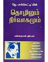Thozhilum Nirvagamum