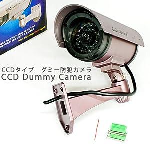 赤色LEDが常時点灯!本物にしか見えません!CCDダミー防犯カメラ
