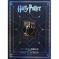 �n���[�E�|�b�^�[�f���S Harry Potter Page to Screen (�i�v�ۑ���)